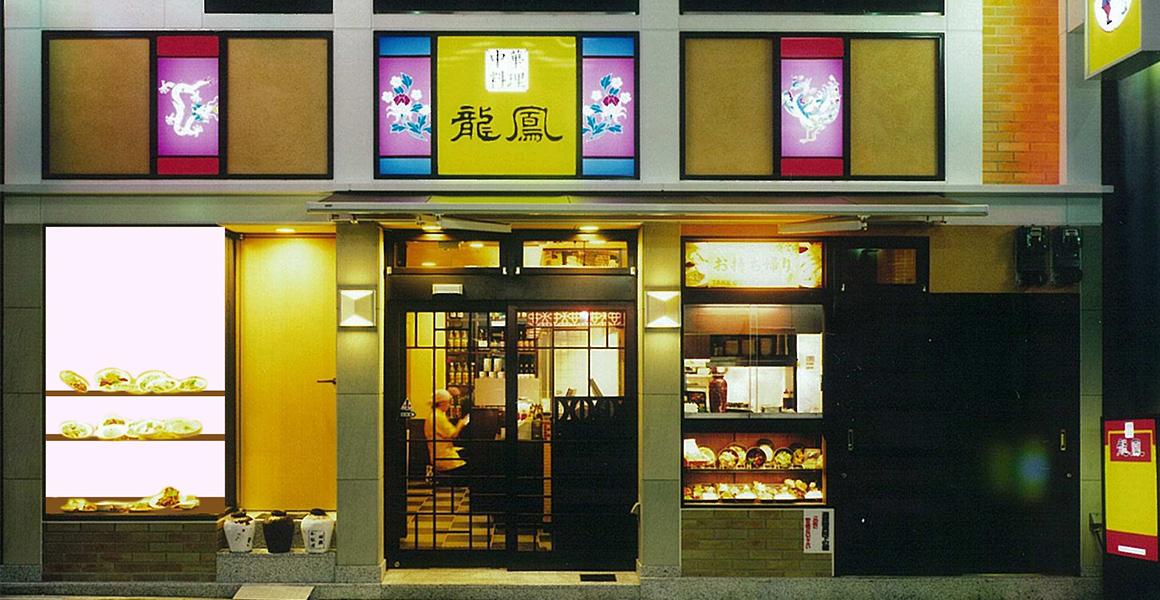 中華料理 龍鳳 十三店