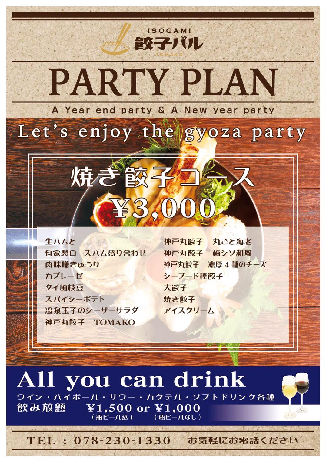 神戸三宮ISOGAMI餃子バルTOMAKOで餃子PARTY!