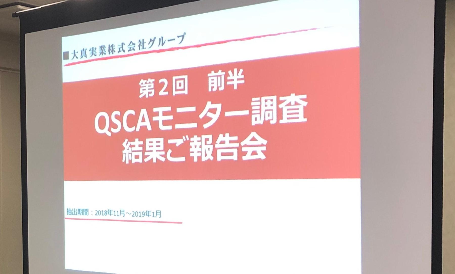 大真実業株式会社 QSCAモニター調査報告会