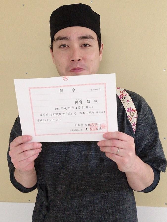 店長1級に昇格しました。 私が1級店長の岡崎です。