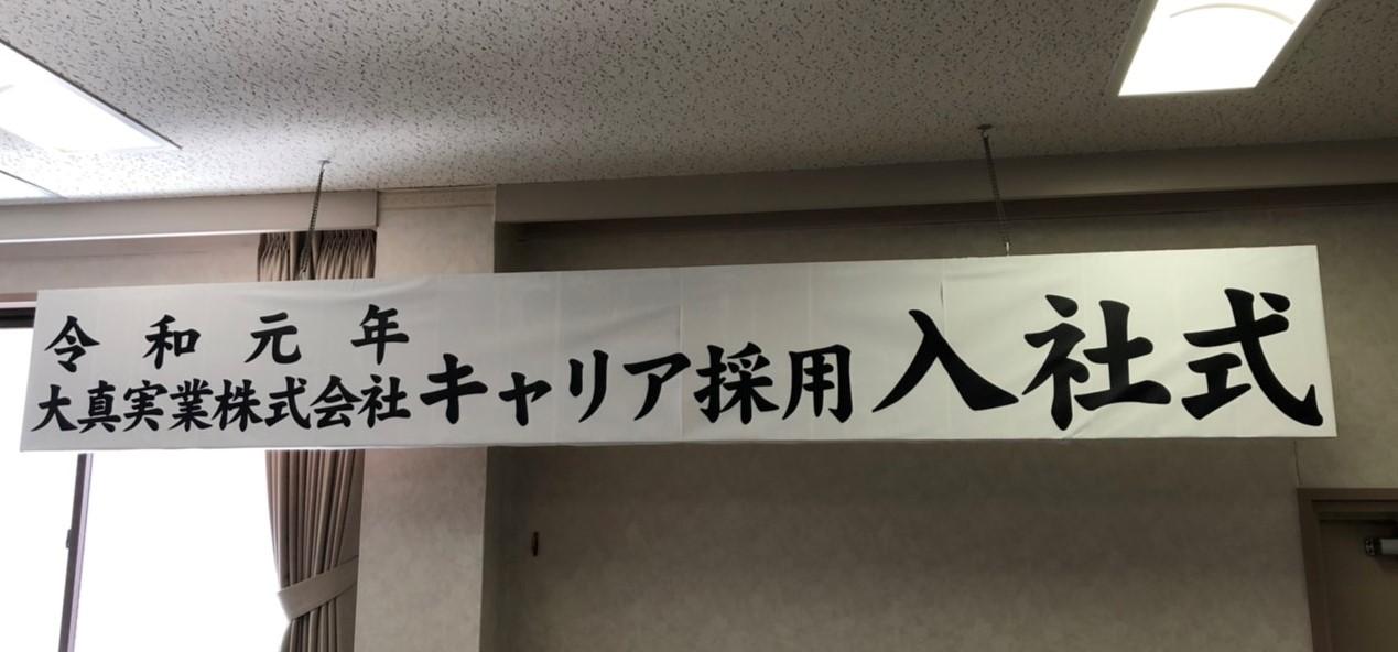 日本初?令和元年 5月7日 大真実業株式会社 キャリア採用 入社式