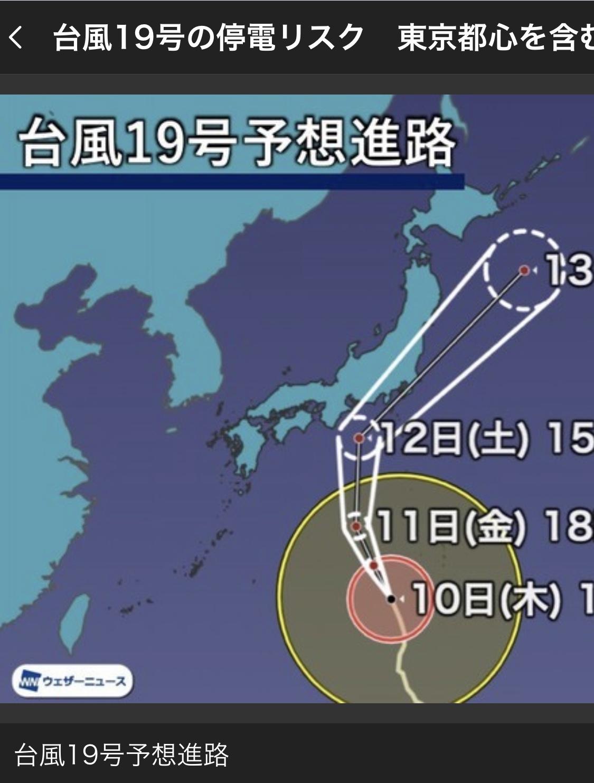 大真実業株式会社 台風19号のお知らせ