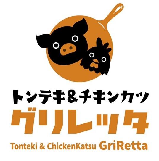 10月1日 新店舗オープン トンテキ&チキンカツ グリレッタ