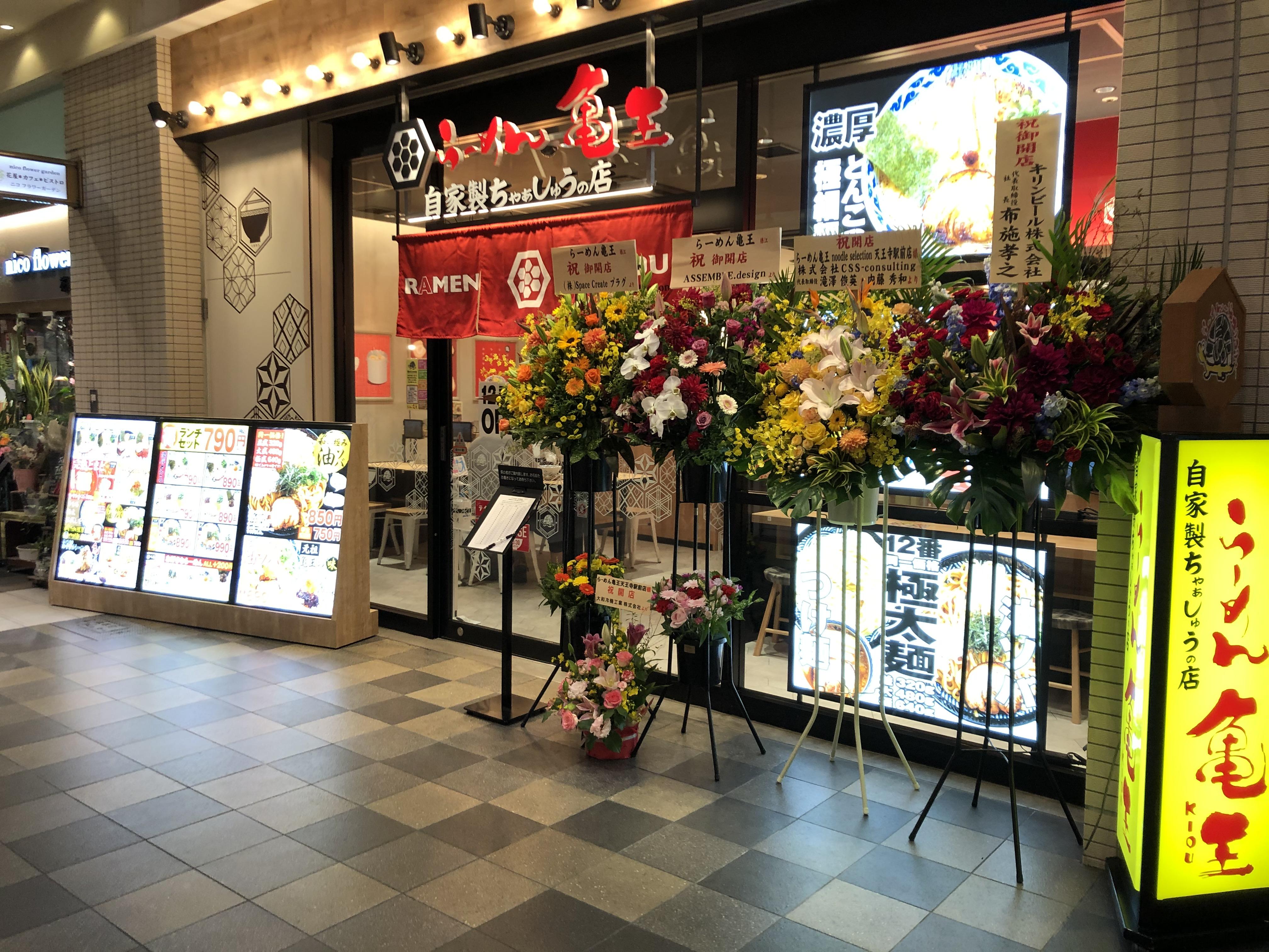 令和2年 12月4日新店らーめん亀王 天王寺駅前店 OPEN!!
