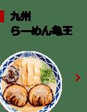 九州らーめん亀王