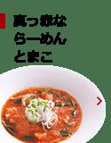 本町製麺所 天/天の上