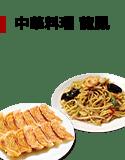 中華料理 龍鳳