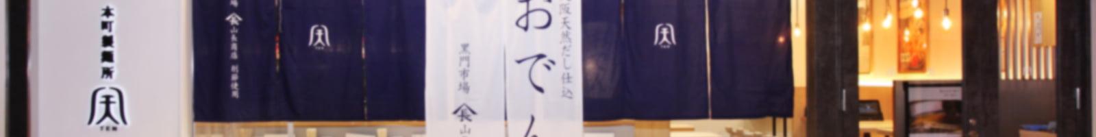本町製麺所 天 / 天の上