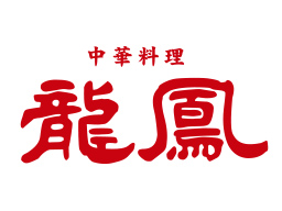 中華料理 龍鳳 十三店調理業務