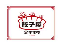 新卒(高卒)採用:直営店勤務正社員 餃子屋 裏キオウ 谷町9丁目店